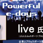 Powerful e-days「6.企業とプロeスポーツ選手」|eスポーツ・新コンテンツ創出課|群馬県