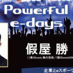 Powerful e-days「5.企業とeスポーツ」 eスポーツ・新コンテンツ創出課 群馬県