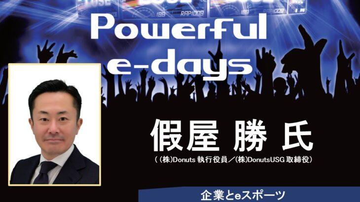 Powerful e-days「5.企業とeスポーツ」|eスポーツ・新コンテンツ創出課|群馬県