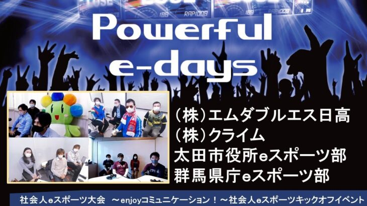 Powerful e-days「7.社会人eスポーツ大会 ~enjoyコミュニケーション!~社会人eスポーツキックオフイベント」|eスポーツ・新コンテンツ創出課|群馬県