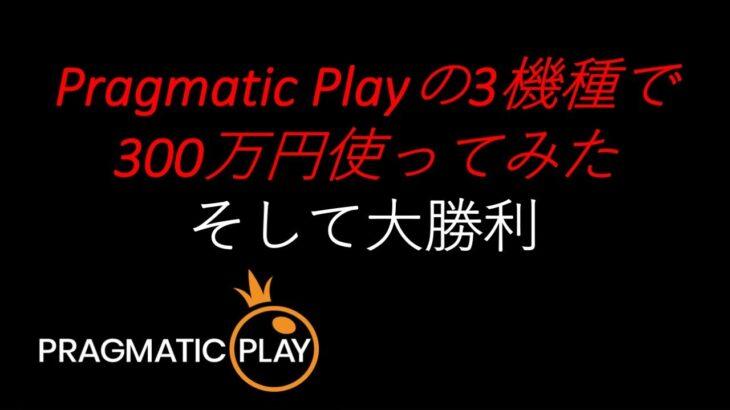 【オンラインカジノ】Pragmatic Playの人気3機種で300万円ボーナス購入!これは余裕勝ち。