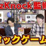 QuizKnock監修のブロックゲーム発売!!