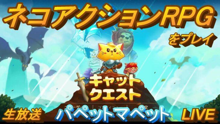 【ねこRPG】猫好きのうしとカエルがネコゲーム!キャットクエストをプレイ【アクションRPG】