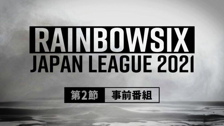 Rainbow Six Japan League 2021 【第2節事前番組】