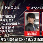 「SCARLET NEXUS」発売日決定記念! ゲームとTVアニメの情報をたっぷりおさらい! スペシャル生配信