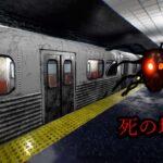 拾ったら「必ず死ぬ切符」深夜の地下鉄で死の切符を手に入れてしまった【SCP-342】ホラーゲーム