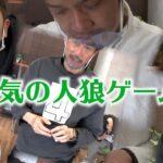 【人狼ゲーム】第2回目芸人人狼ゲーム〜嘘つきは誰だ?〜【SUSHI★BOYSの企画#164】
