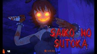 【Saiko No Sutoka】もはやデレ要素がない最高難易度