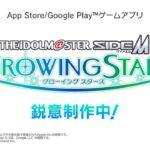 ゲーム「アイドルマスター SideM GROWING STARS」ティザーPV【アイドルマスター】