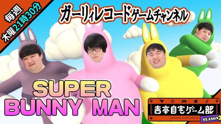 【実況】面白ウサギのゲーム Super Bunny Man Mildom生配信