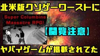 北米版クソゲーワーストにヤバイゲームが掲載されていた【Super Columbine□□□ RPG】