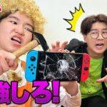 【絶望】Switch破壊!?ゲームやり過ぎて親にゲーム機を壊されました…【寸劇】