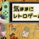 任天堂Switchオンラインのゲームで遊ぶだけ
