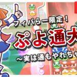 フィバらー限定!ぷよぷよ通トーナメント|Switch版 ぷよぷよeスポーツ