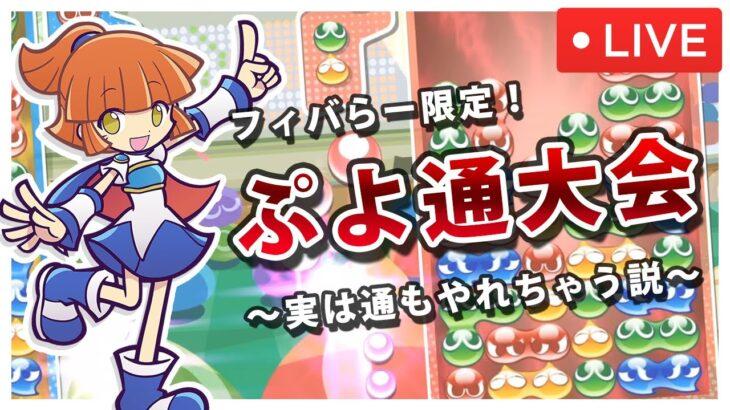 フィバらー限定!ぷよぷよ通トーナメント Switch版 ぷよぷよeスポーツ