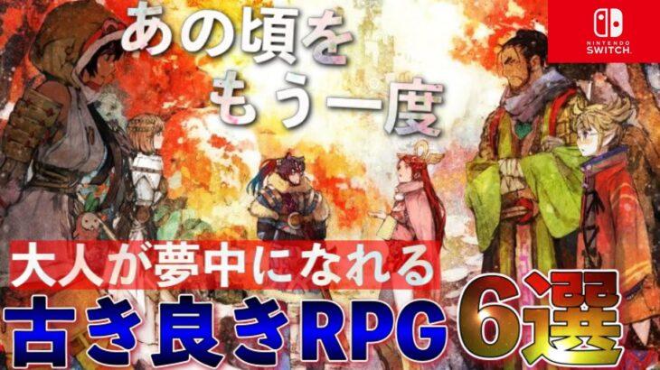 【Switch】黄金期を思い出せる!傑作RPG6選+1【おすすめゲーム紹介】