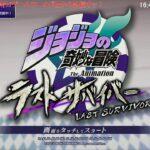 【TS新宿南口ゲームワールド店】ジョジョの奇妙な冒険 ラストサバイバー
