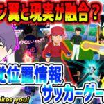 【TSUBASA+】キャプテン翼好き必見!!新感覚位置情報ゲーム!!バトル&選手集めが出来る!!!!!?