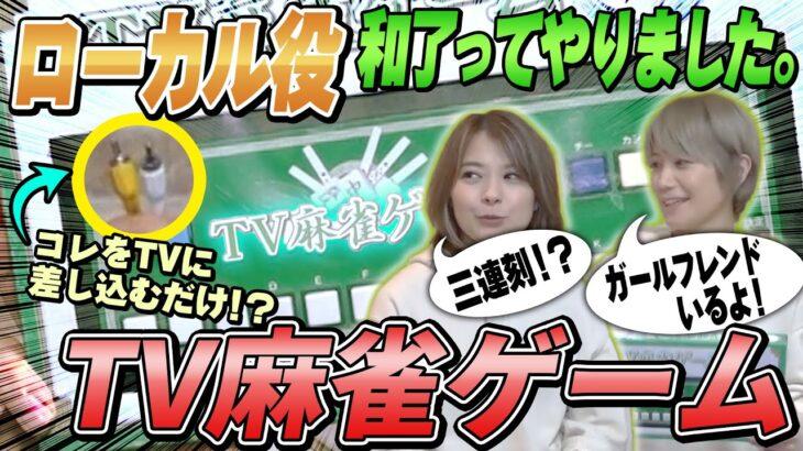 【TV麻雀ゲーム】 ローカル役 和了れるまで帰れま10!