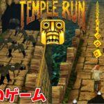 昔超流行った伝説の広告のゲーム『Temple Run』