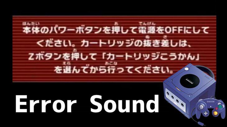 ゲームキューブが壊れる瞬間の音が怖すぎる / The sound of the GAMECUBE breaking is too scary.