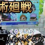 【呪術廻戦】寝そべりぬいぐるみ五条先生&セガアクキー クレーンゲーム UFOキャッチャー たい焼き食べたい!