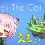 【Unlock The Cat】えもいゲーム見つけた!広告にありそうですよねこれ!!!【Vtuber】