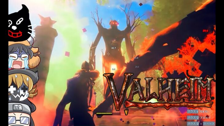 【Valheim】黒い森のボス「長老」を倒せ!:悲劇の牛沢編