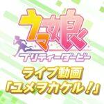 ゲーム【ウマ娘 プリティーダービー】ライブ動画「ユメヲカケル!」ショートVer.