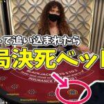 【オンラインカジノ】新台WILD BUFFALO!からの追い込まれたらブラックジャックで回復すれば良いのだぁああ!!「PLAY🎲AMO」
