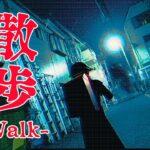 【散歩 -WalK】帰り道はとても怖い