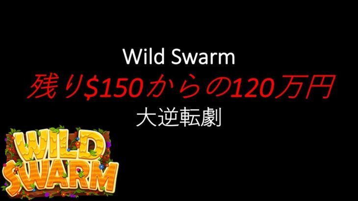 【オンラインカジノ】大逆転勝利!Wild Swarmで120万円の大勝利!