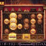 オンラインカジノ【カジノX】2021/03/03ニコ生にて配信