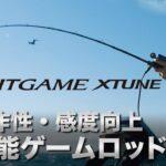 ライトゲームXTUNE × タチウオ&ライトヒラメ 富所潤・松本圭一・鈴木新太郎