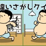 【間違い探しゲーム】楽しく頭の体操!毎日の脳トレにおすすめ【YouTube動画】#408