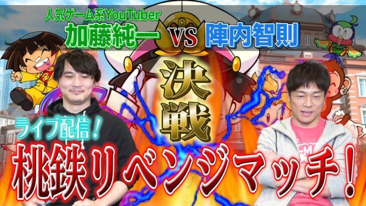 人気ゲーム系YouTuber 加藤純一vs陣内智則【桃鉄リベンジマッチ!】