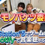 人気YouTuberバケモノバケツ委員会が、PlayStation®5でゲームしながらSpotifyで音楽聴いてみた。