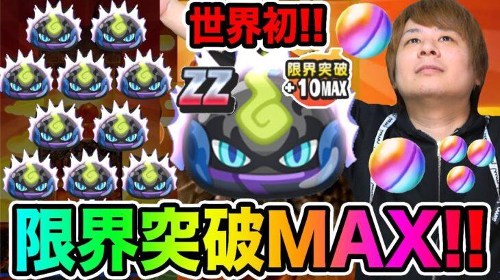 ぷにぷに「ZZ漆黒丸」を限界突破MAXにしてみたガシャがやばいwwwwww【妖怪ウォッチぷにぷに】虹玉連発Yo-kai Watch part1093とーまゲーム