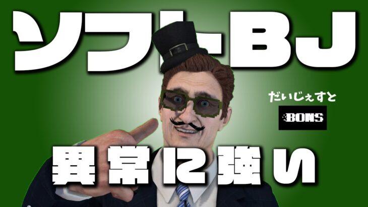 【オンラインカジノ】スロットbuyの負けをBJで無限に補填する奇跡の庶民「ボンズカジノダイジェスト」