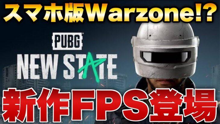 [codモバイル]まるでwarzone!? pubgの会社が新作FPSゲーム開発!!!!事前登録もう来てるぞ!!