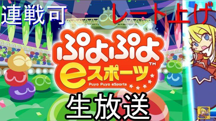 ぷよぷよeスポーツ ヨンノジさんと15先