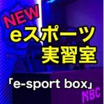eスポーツ専用実習室が完成したので見に来てください!