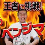 【ベストでeスポ】ぷよぷよ | #47「炎のリベンジマッチ ぷよぷよeスポーツ 前半」(2021年3月26日OA)