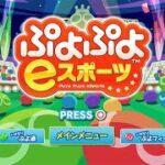 [ぷよぷよeスポーツ PS4 switch]   明日大会出ます