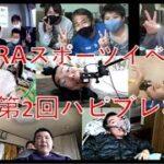 西日本からツワモノが集結! 障がい者eスポーツイベント 第2回ハピブレ杯ダイジェスト版