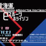 北海道eスポーツホライゾン2021春