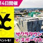 """【イベント】eスポーツイベントFAVCUP2021 sponsored by v6プラス開催/""""FAVCUP2021 sponsored by v6″ will be held"""