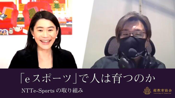 『eスポーツ』で人は育つのか~NTTe-Sportsのゲームレッスン『ユニキャン』の挑戦~