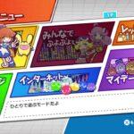 【ぷよぷよeスポーツ】睡魔とぷよぷよ【PS4】
