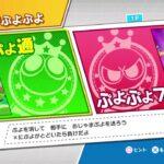 【ぷよぷよeスポーツ】口開けてぷよぷよ【PS4】